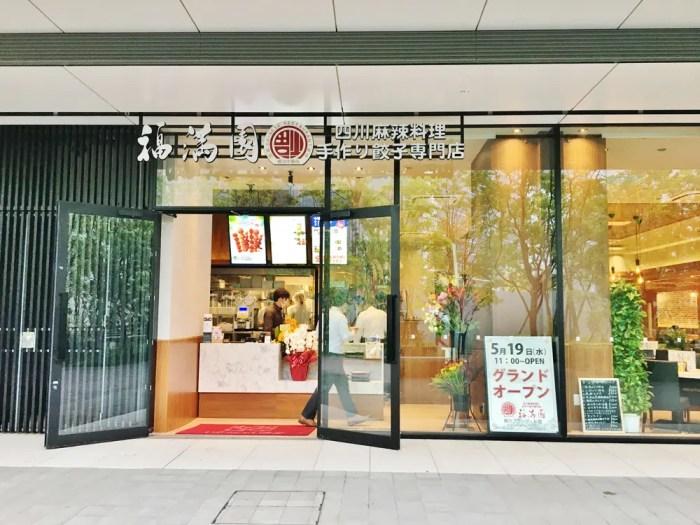 福満園 横浜グランゲート店