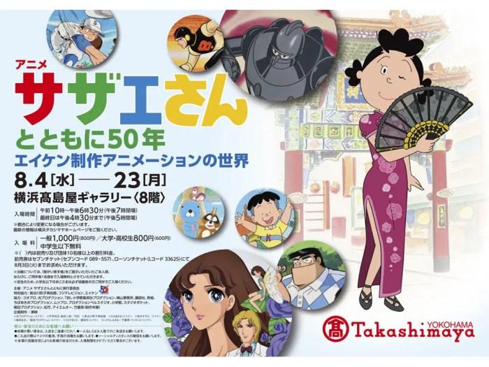アニメサザエさんとともに50年-エイケン制作アニメーションの世界-