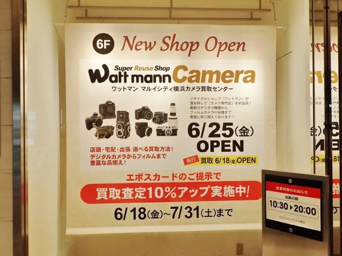 ワットマン マルイシティ横浜カメラ買取センター