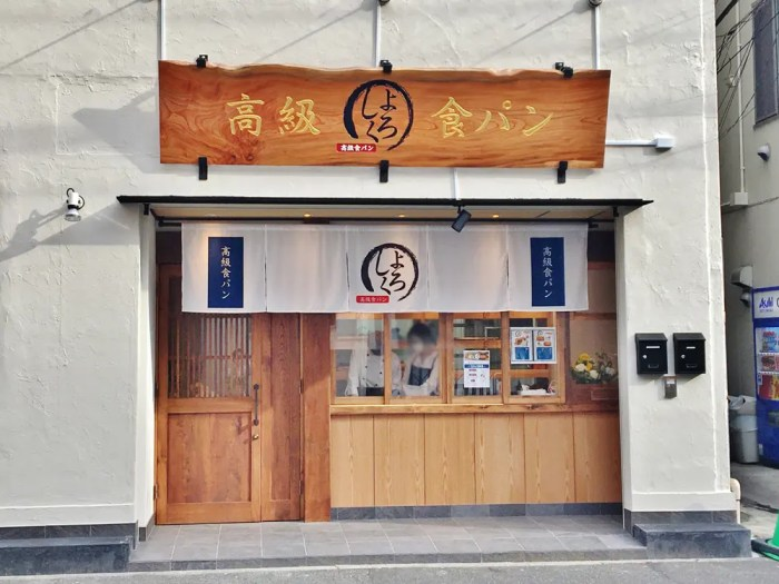 横浜中華街の高級食パン店よろしく