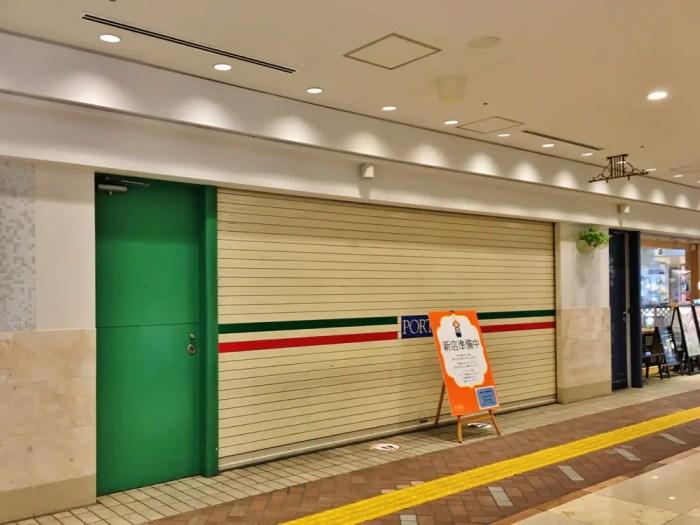 更科一休 横浜ポルタ店が閉店
