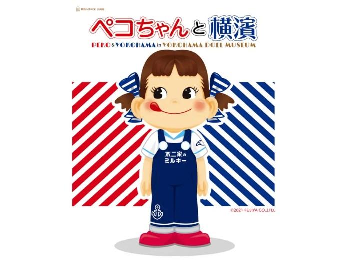 「ペコちゃんと横濱」展