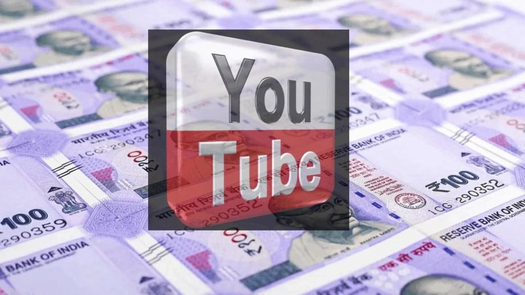 YouTube से पैसे कैसे कमाते हैं?( Earn money from YouTube? )
