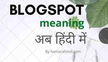 Blogspot meaning in hindi