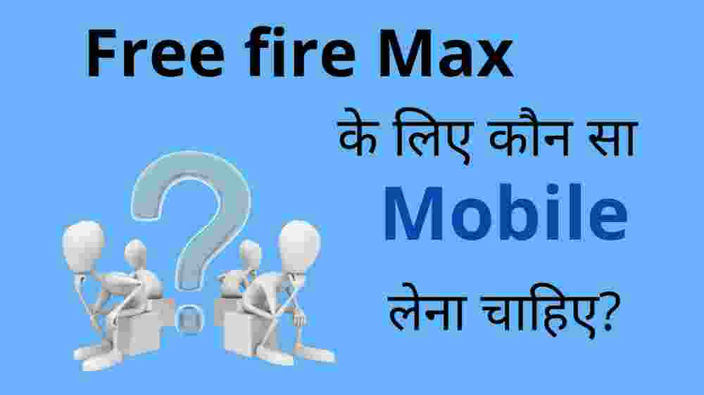 free-fire-max-release-date-india-in-hindi