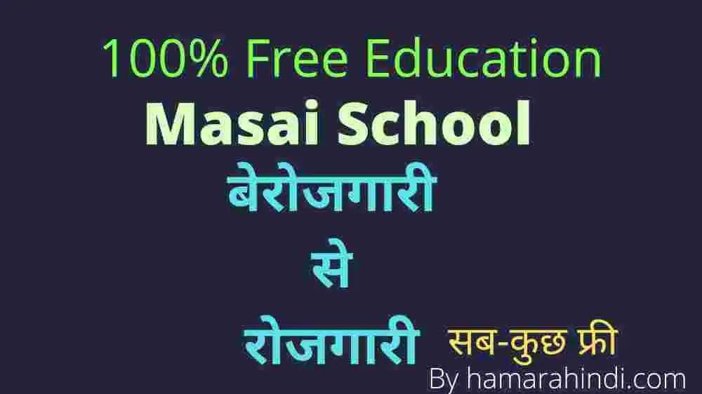 Masai School क्या है in hindi