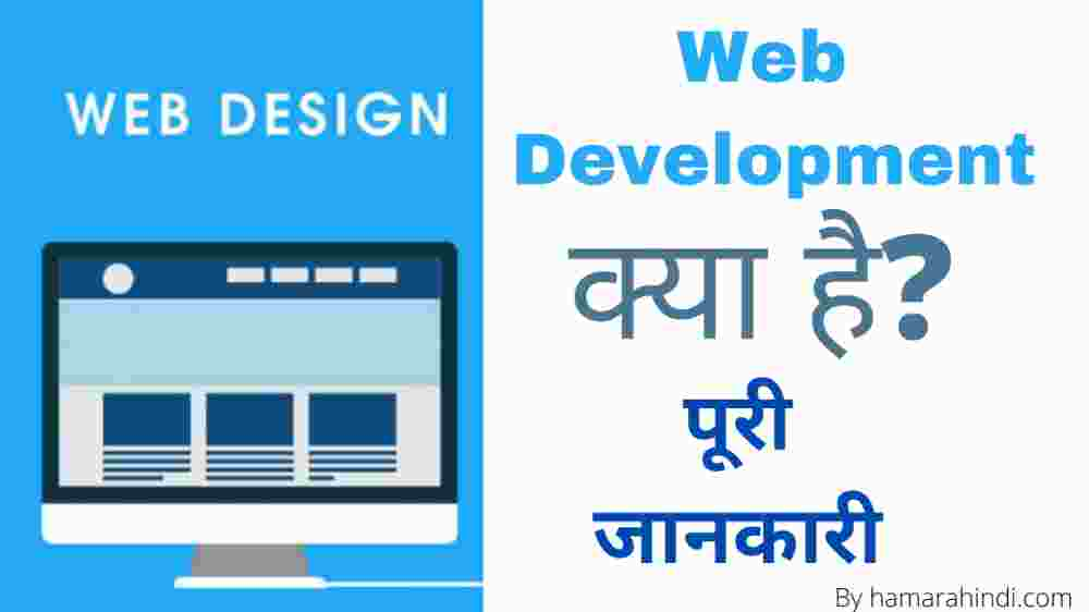 Web Development in hindi