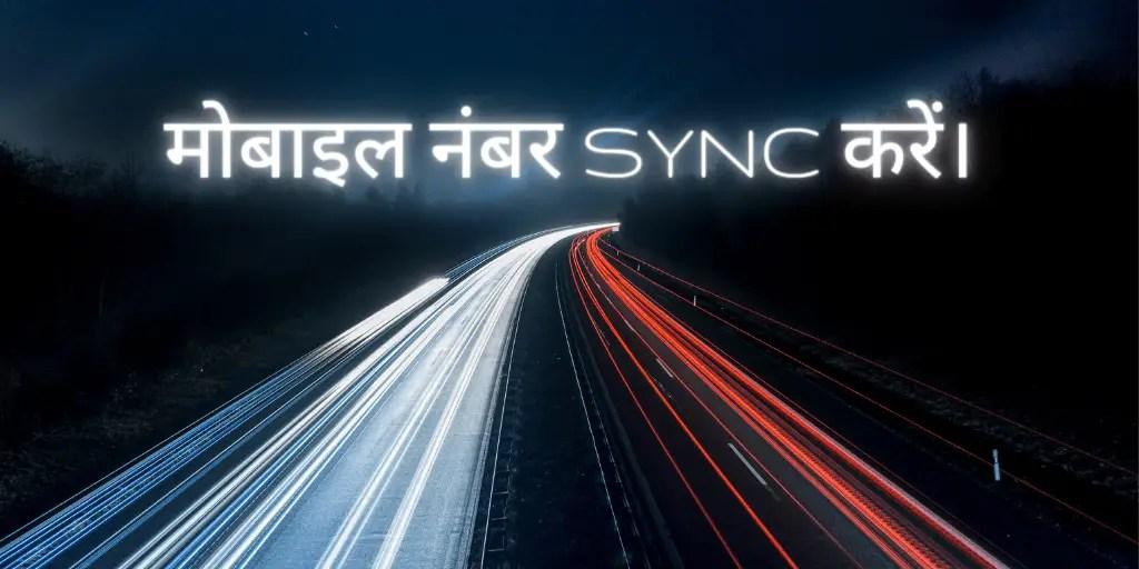 मोबाइल नंबर Sync