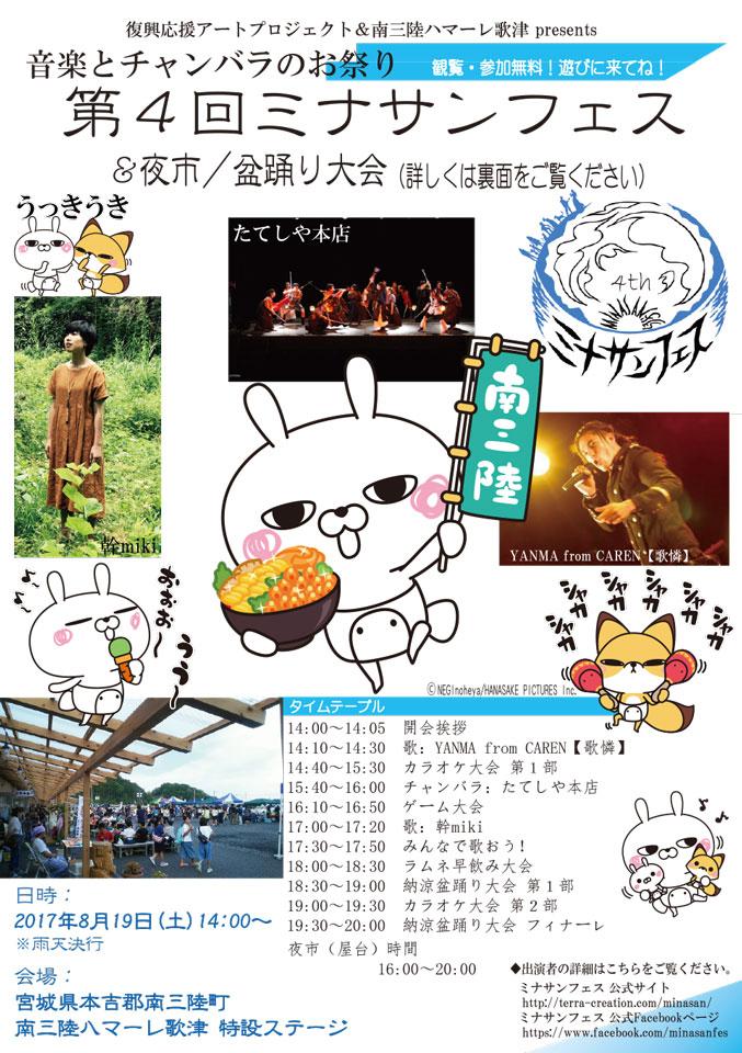 20170819_yoichi-minasanfes-02