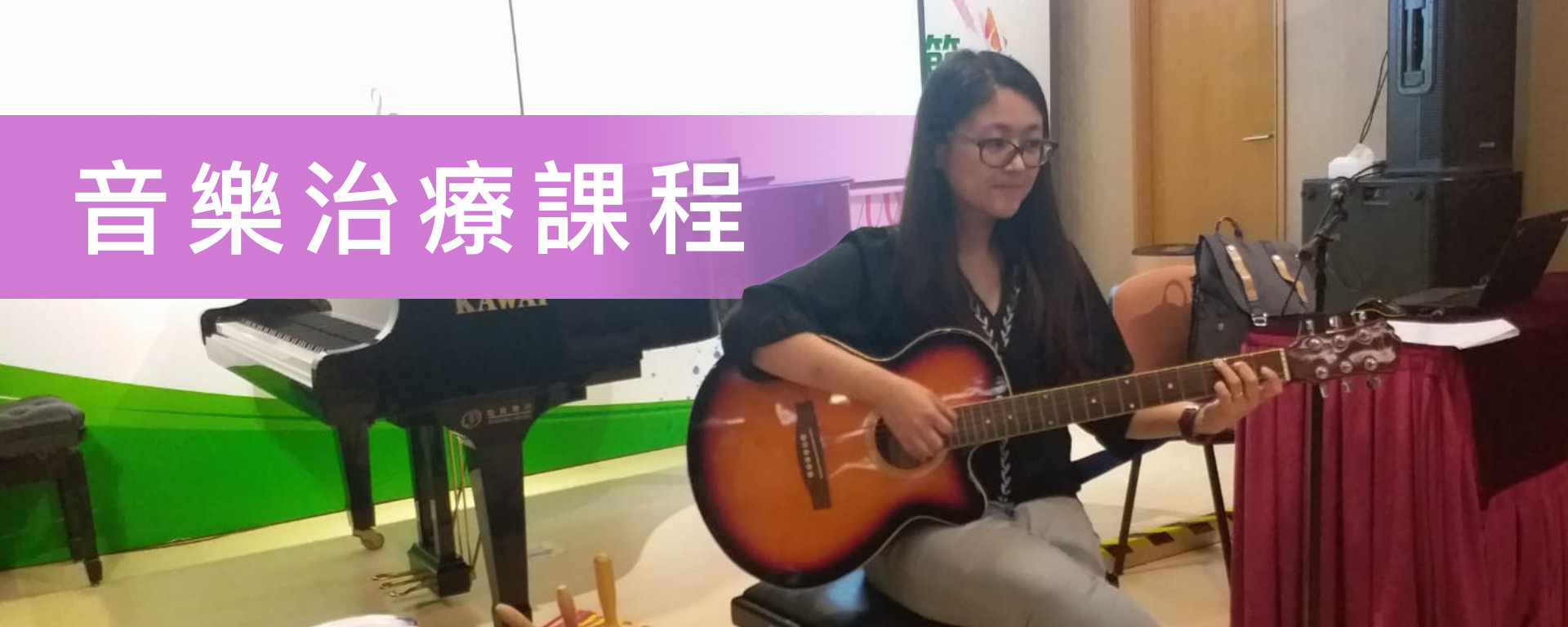 音樂治療課程 – 香 港 音 樂 教 育 家 協 會 | Hong Kong Association for Music Educators