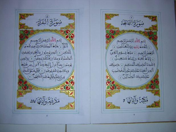 mushaf 2