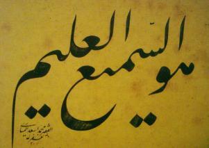 as'ad al-yasari