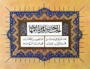 Karya Kaligrafi Qithah