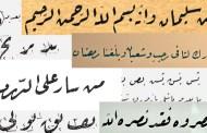 Mengenal kaligrafi Arab (1)