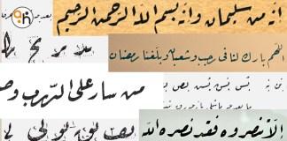 jenis kaligrafi arab (1)