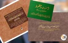 Mengenal Istilah Kaligrafi; Kurrasah atau Amsyaq?