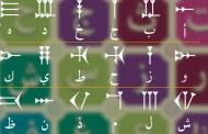 Sejarah Urutan Huruf Arab dan Peran Nashr bin 'Ashim