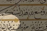 Al-Hafidz Usman; Teladan Dalam Kegigihan Belajar