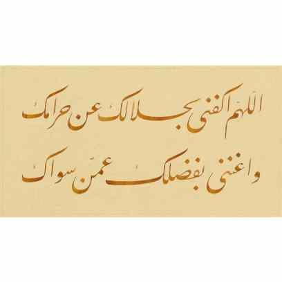 hanife-jlay taliq1