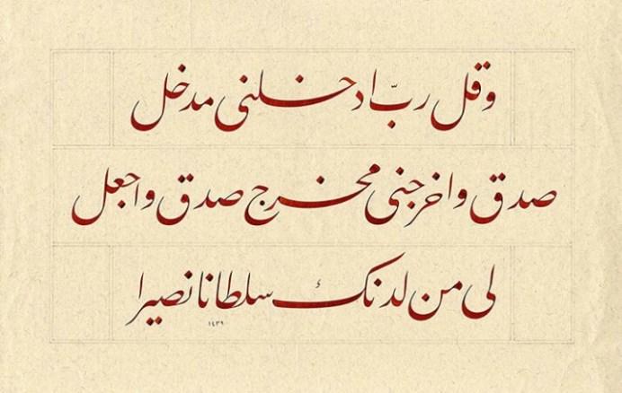 yusuf mazi-nastaliq2