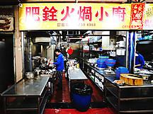 香港美食探訪雑記帳 Ham&Keiの備忘録