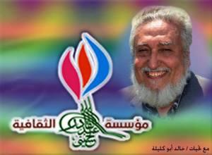 شعار الحسينى