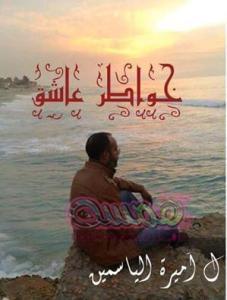 محمد الزهرى