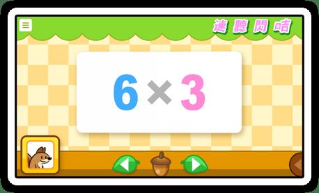 乘法題目練習