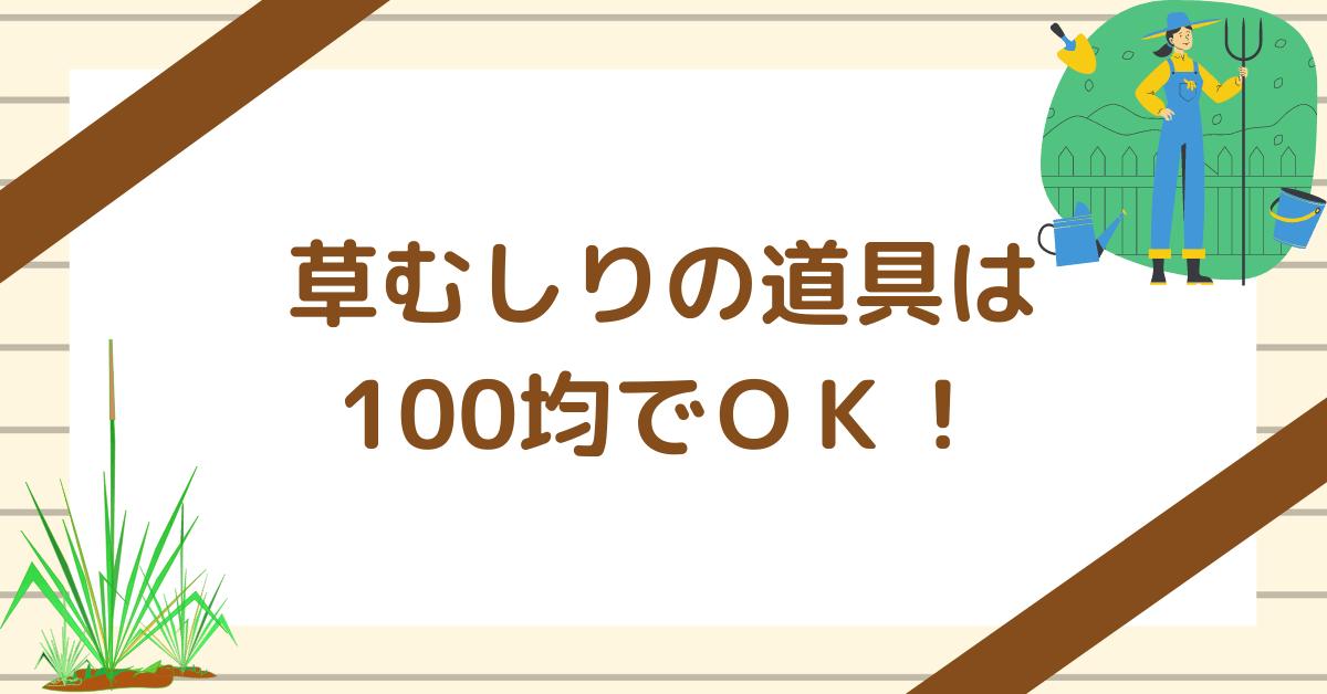 草むしりの道具は 100均でOK!