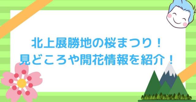 北上展勝地の桜まつり! 見どころや開花情報を紹介!