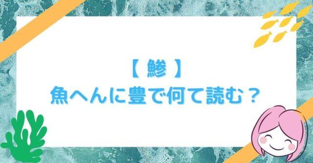 【 鯵 】 魚へんに参の読み方