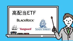 【第30回】米国高配当ETFで配当所得