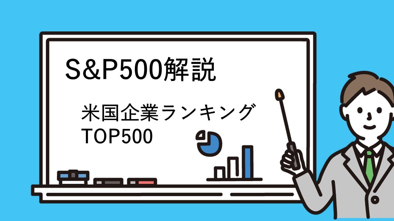 【第22回】米国最強の株価指数S&P500