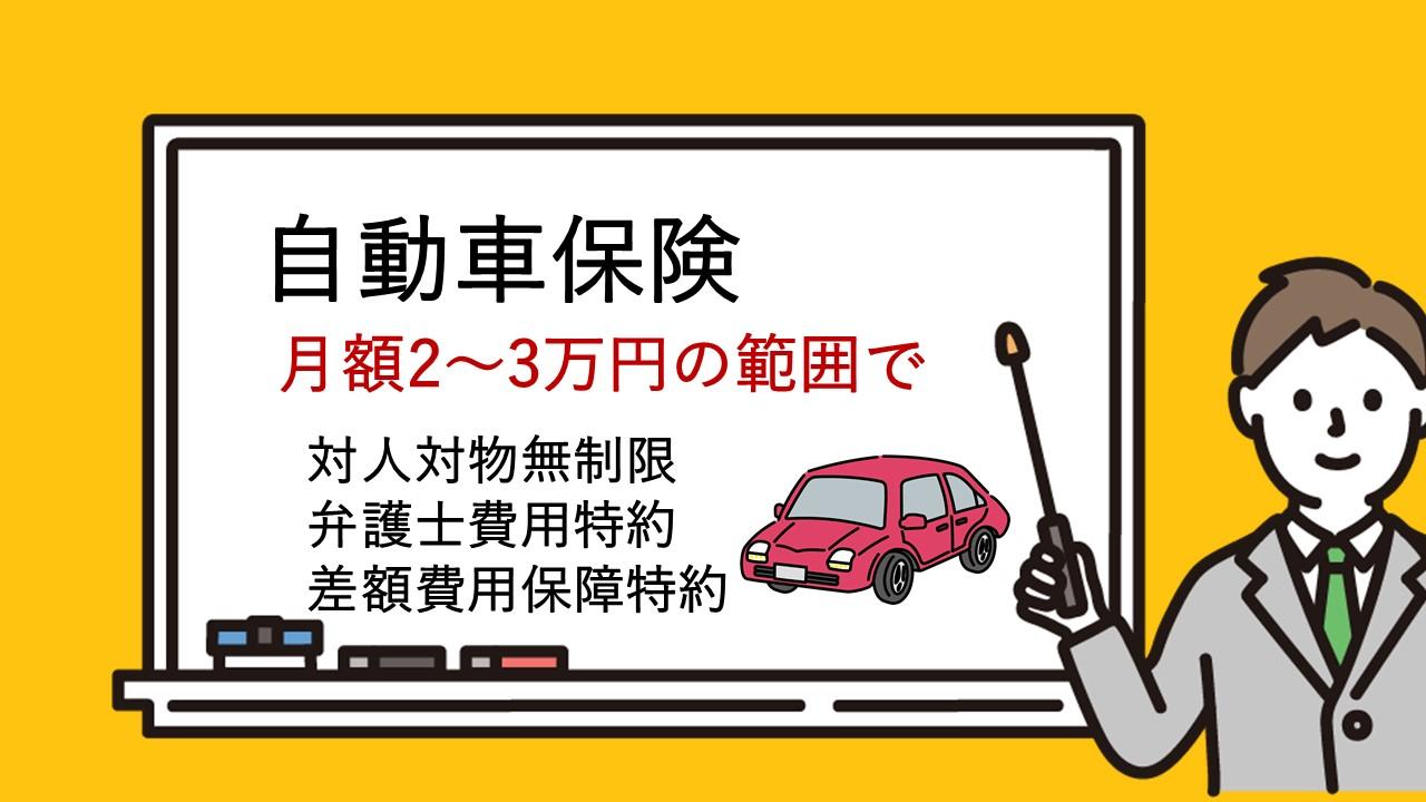 【第52回】自動車保険は最低限にしよう
