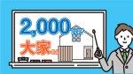 【第72回】約2000円からできる?不動産投資。J-REITで不動産投資を始めよう