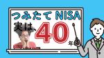 【第89回】ここがちがうよつみたてNISA、20年間ではありません