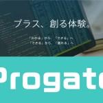 progate1