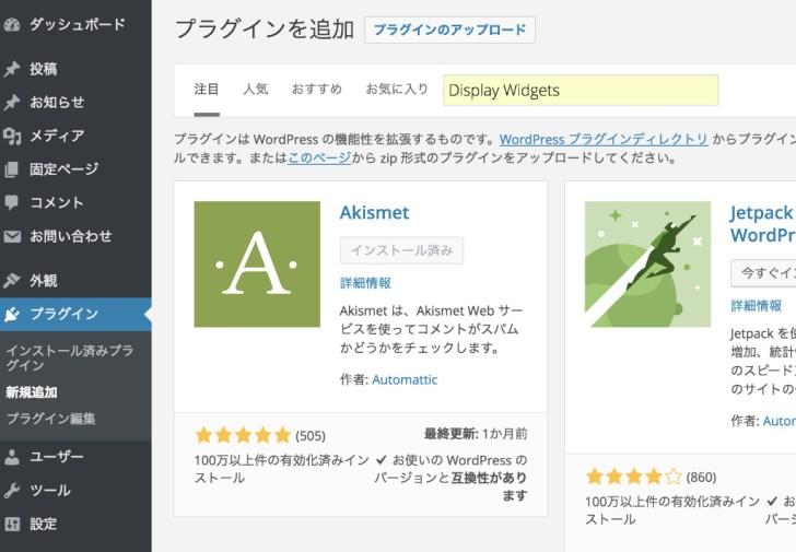 display-widgets1