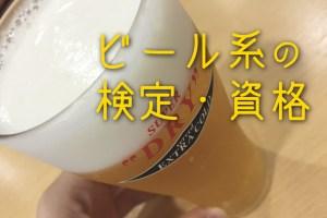beer-kentei-shikaku