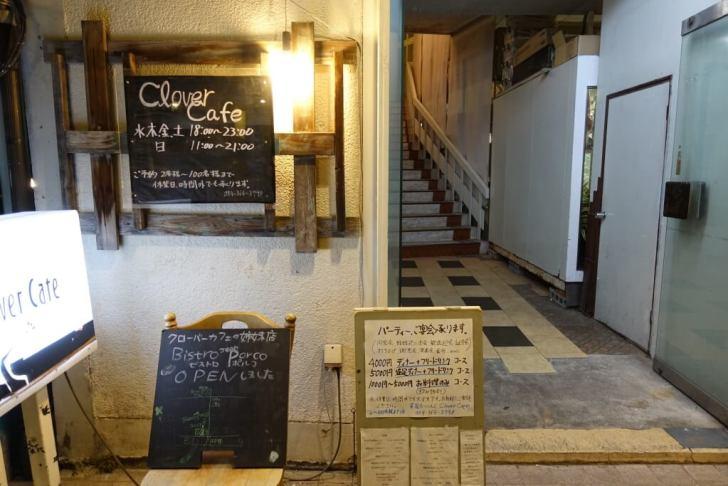クローバーカフェの玄関