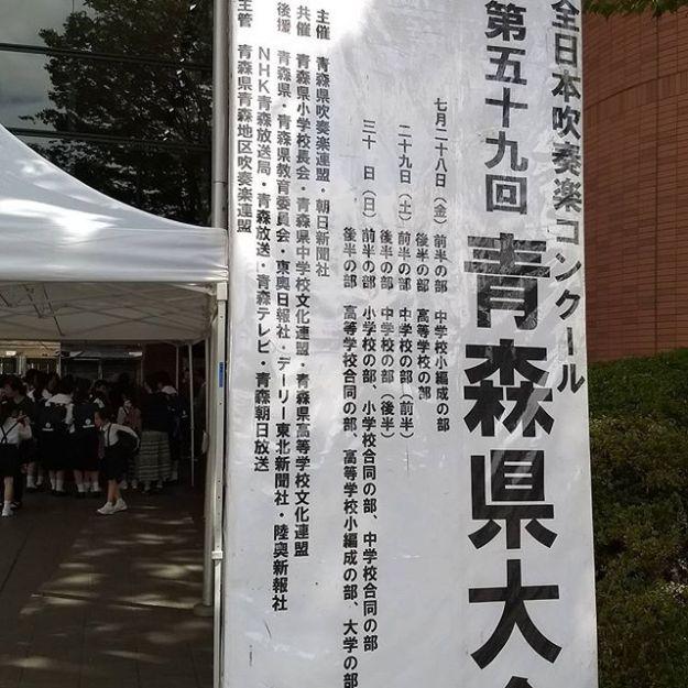 遂に来ました坊主の吹奏楽部 県大会!@リンクステーションホール。どこの学校の演奏も素晴らしいです!
