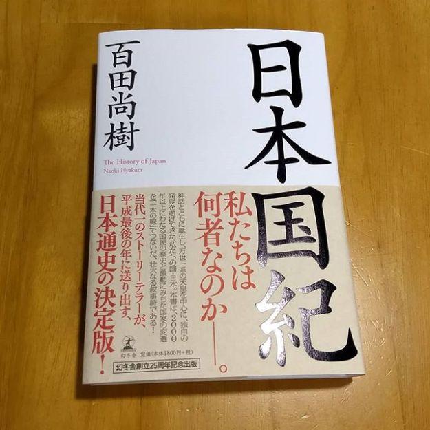 今日発売の #百田尚樹 - #日本国紀 無事届きました。今晩から読み倒すぞー! 試験休みで家に居たムスメが早速「次読ませて」だって。この本の反響は高校生女子にまで。恐ろしい。。
