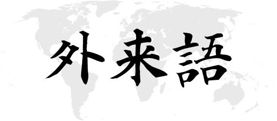 Gairaigo le parole straniere nella lingua giapponese