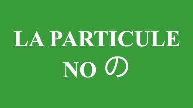 Cours de japonais sur la particule no の