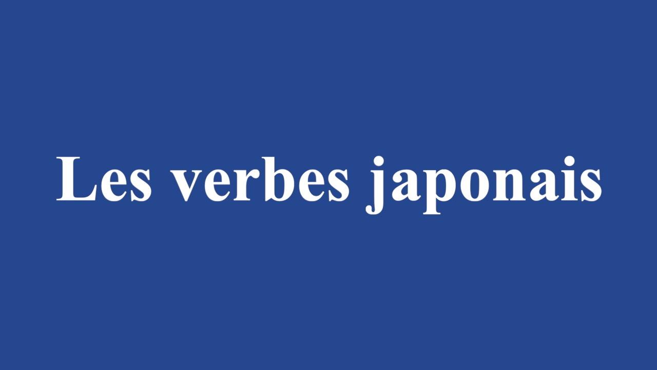 Les verbes japonais