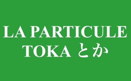 Apprenons la particule toka とか