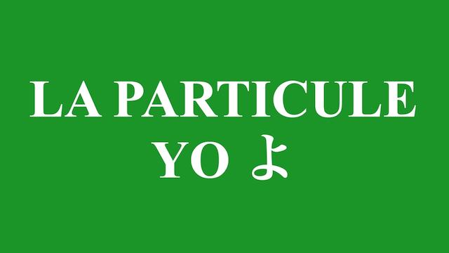 La particule yo よ