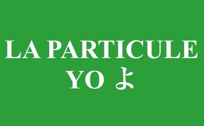 Étudions la particule yo よ