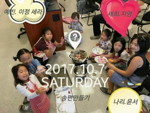 Chuseok - Making Songpyeon 10/7/17