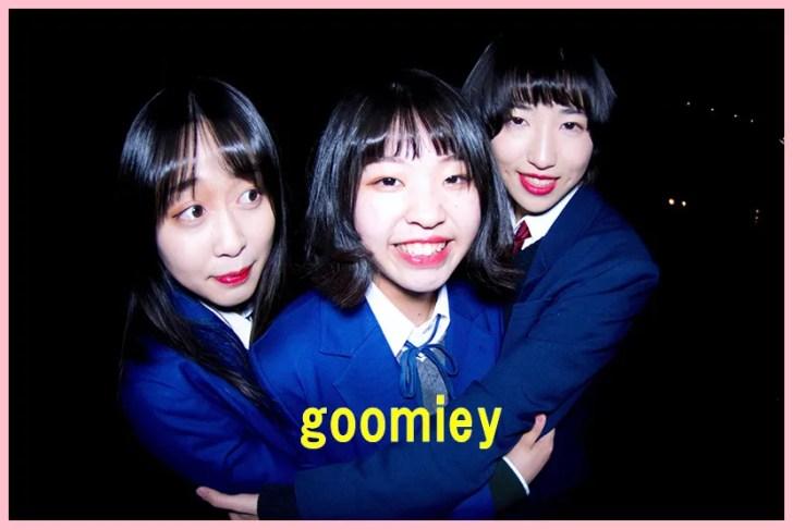 goomieyのメンバーと曲を紹介!出身高校も!これはくるぜ!1